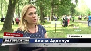 В Кременной на Ивана Купала прошел фестиваль украинской игрушки