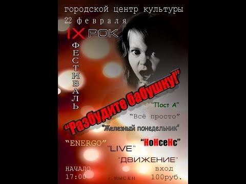 """9 фестиваль """"Разбудите бабушку""""! (анонс)"""