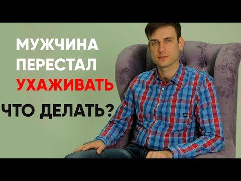 Мужчина перестал ухаживать. Что делать? | Психология отношений