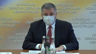Арсен Аваков провів нараду з силовиками Харківської області