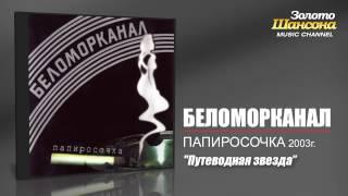 Беломорканал - Путеводная звезда