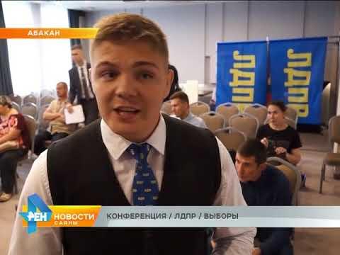 Конференция ЛДПР Выборы