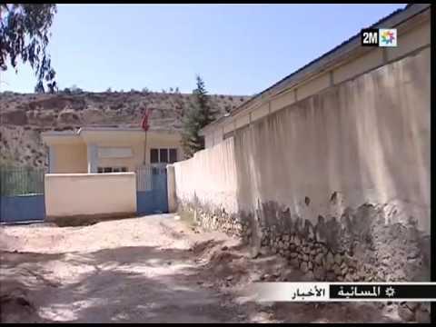 المرافق الصحية  بمدينة الحسيمة