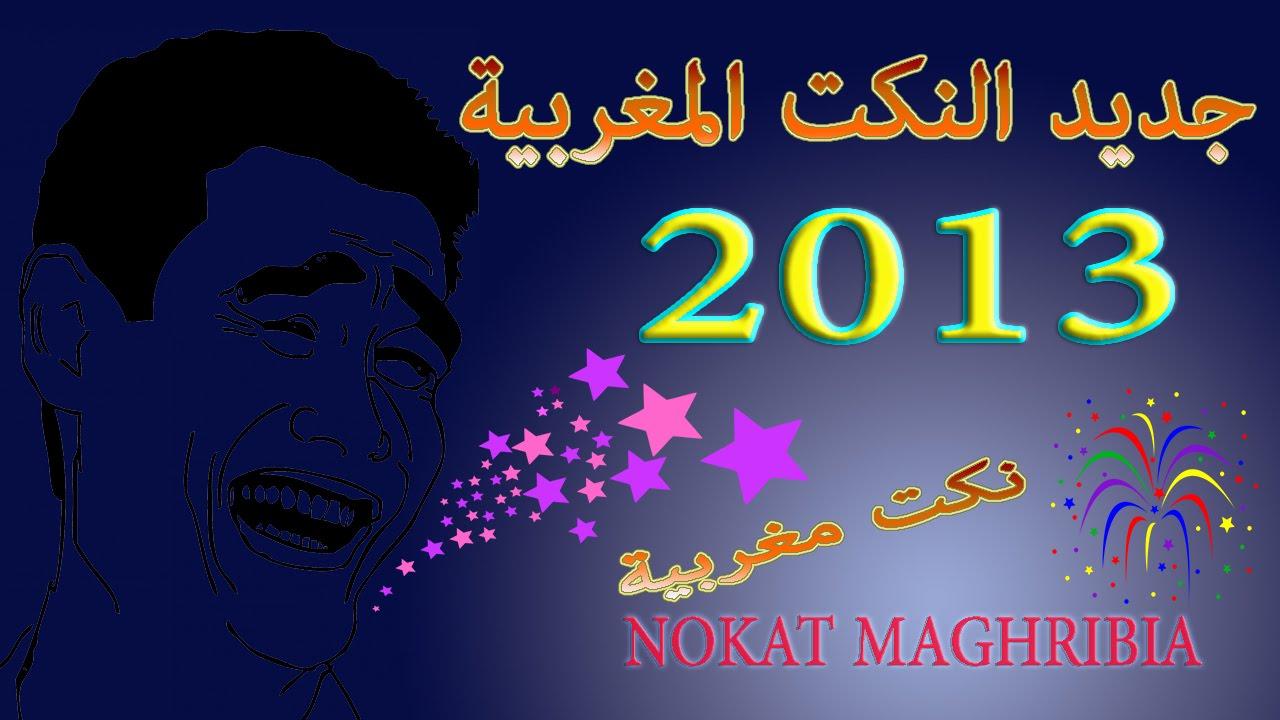 Fokaha Maroc - medzik.com