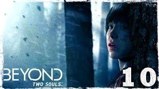 Beyond: Two Souls. Серия 10: Ужин при свечах.