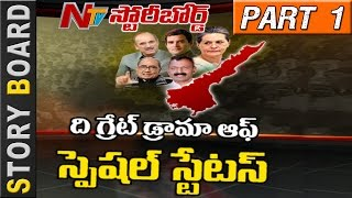Story Board : Great Political Drama about Special Status