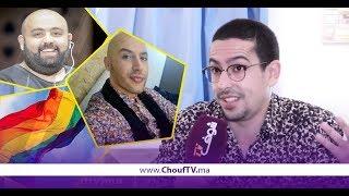 لأول مرة يتحدث عن المثلية..ترقبوا حوارا جريئــا و صــادما مع الفنان المغربي المثير فيصــل عزيزي   |   بــووز