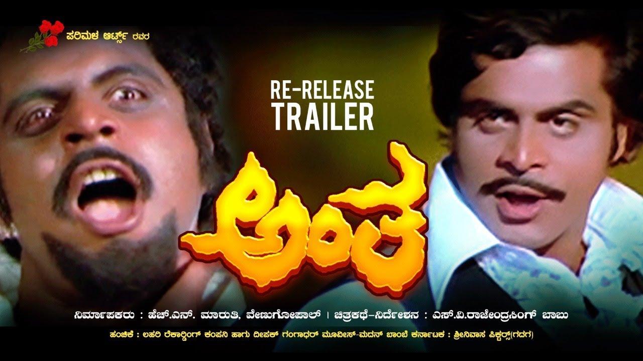 Antha Re-Release Trailer | Rebel Star Ambareesh, Lakshmi | Rajendra Singh Babu