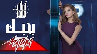 Bahebak - Amal Maher بحبك - امال ماهر