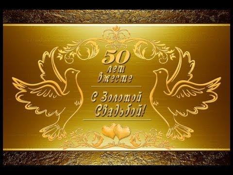 Альбом золотая свадьба 50 лет вместе