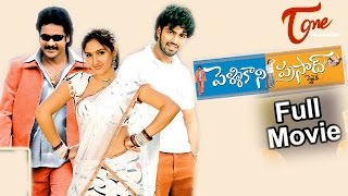 Pelli Kani Prasad Full Length Telugu Movie Allari