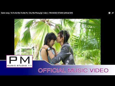 Karen song : Ta Yu Ke Kho Ta Mo Po : Chu Wa Phong (ชู วา ผ่อง ) : PM MUSIC STUDIO (official MV)