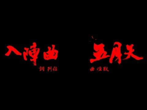 Mayday五月天[入陣曲]MV官方動畫版-中視[蘭陵王]片頭曲