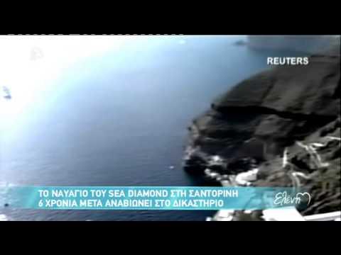 Entertv:Sea diamond το ναυάγιο, 6 χρόνια μετά