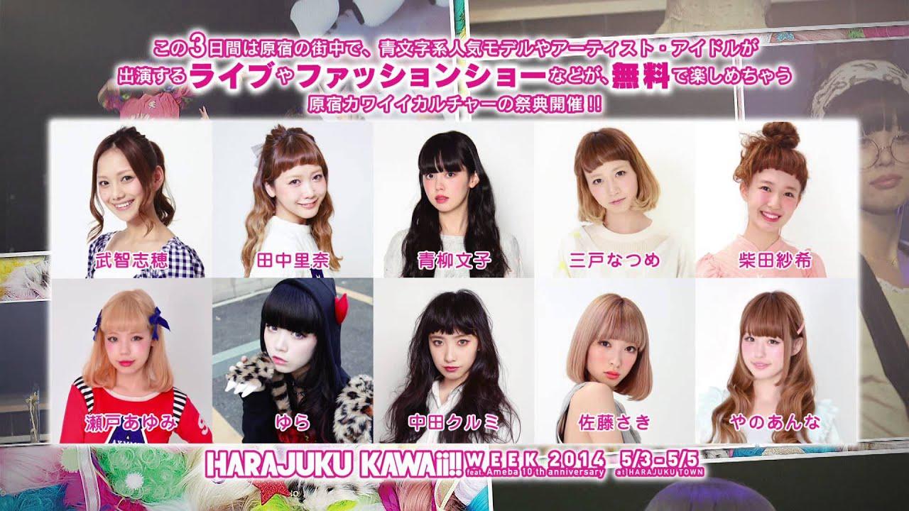 HARAJUKU KAWAii!! WEEK2014 ティザー第1弾
