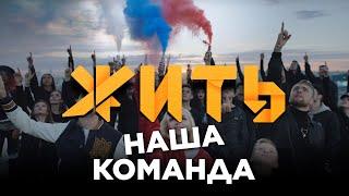SMASH, Полина Гагарина & Егор Крид - Команда 2018 Скачать клип, смотреть клип, скачать песню