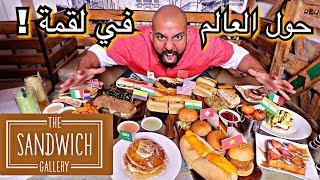 اكلت ١٦ ساندويتش من حول العالم || Around The World 16 Sandwiches