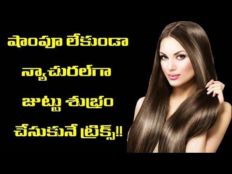 షాంపూ లేకుండా న్యాచురల్ గా జుట్టు శుభ్రం చేసుకునే ట్రిక్స్ | shampoo lekunda natural ga jhuttu  ?