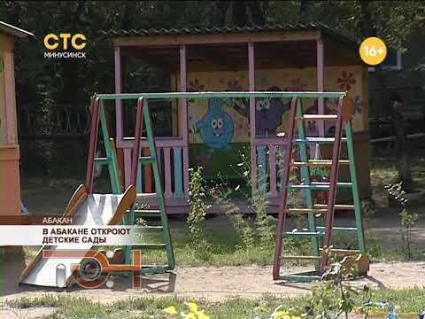 В Абакане откроют детские сады