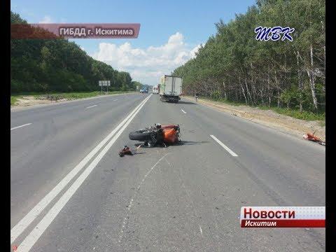 О происшествиях на дорогах Искитима