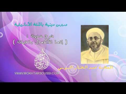 العلامة محمد المختار السوسي يشرح حديث ( إنما الأعمال بالنيات ) بالأمازيغية