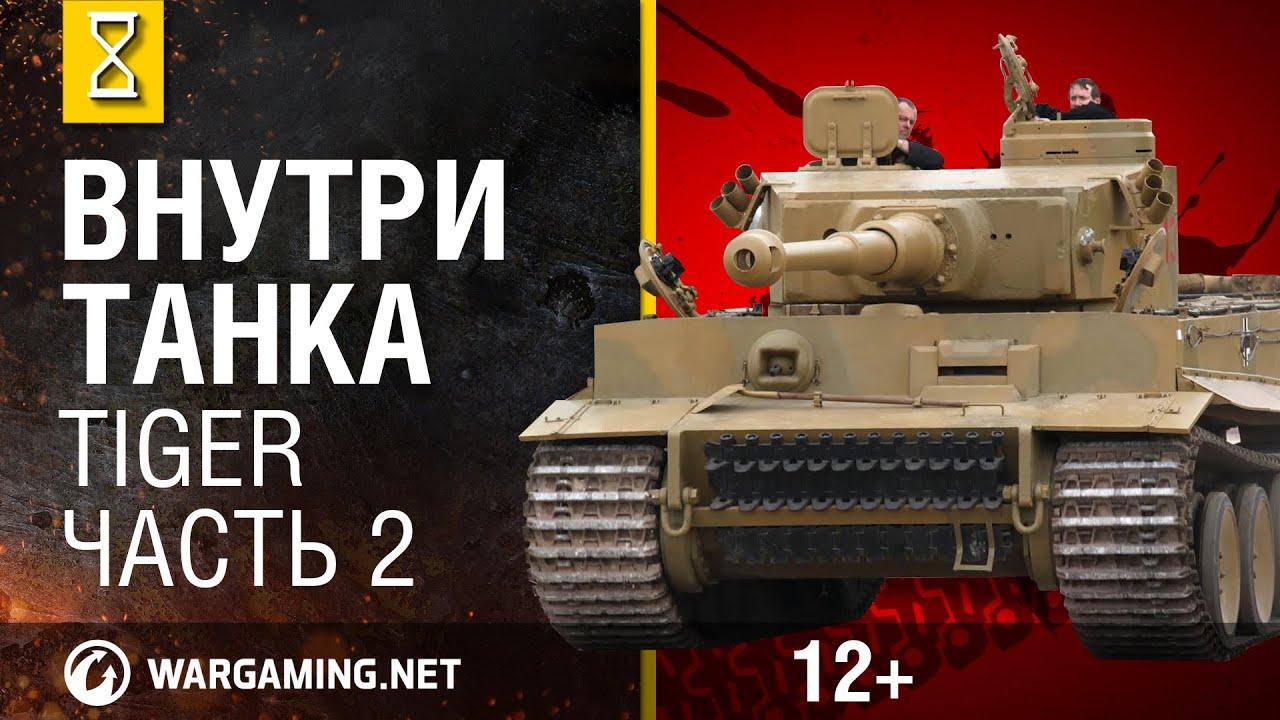 Внутри танка. Tiger. Часть 23