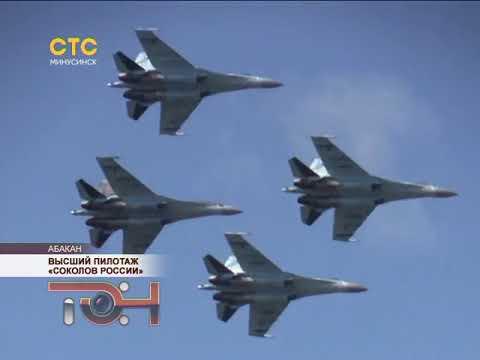 Высший пилотаж «Соколов России»