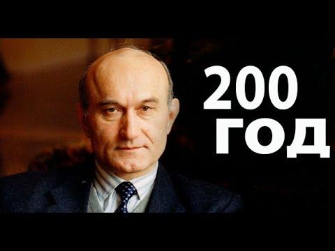 Зянон Пазьняк. 200 год змаганьня