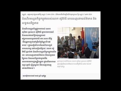 Cambodian Visit of Surya Subedi Fulls of Information And Positive Results