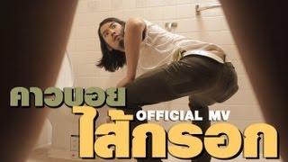 MV เพลง ไส้กรอก – คาวบอย
