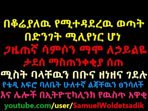 The Latest Ethiopika Link Insider News - July 19, 2014