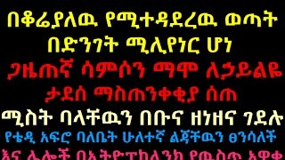Ethiopikalink Saturday July 19,2014