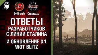 Ответы разработчиков с Линии Сталина и обновление 3.1 WoT Blitz - Танконовости №40