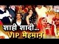 VVIPs Attend Lalu Prasads Daughters Wedding