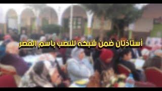 بالفيديو...أستاذتان ضمن شبكة للنصب باسم القصر   |   شوف الصحافة