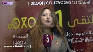 بالفيديو..مغاربة الإمارات يلتئمون في الملتقى الأول للكفاءات المغربية بدولة الإمارات   بــووز