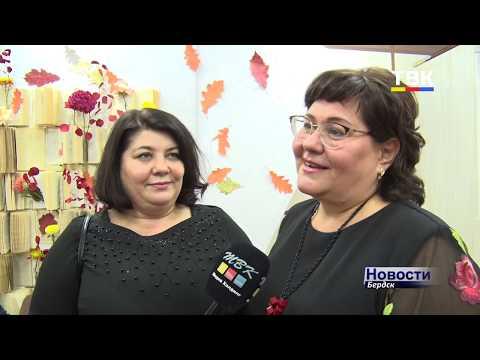 Бердских учителей город поздравил с профессиональным праздником