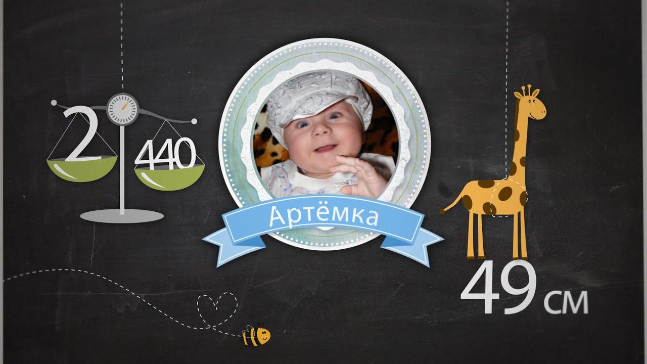 Артемке 5 лет поздравления 83