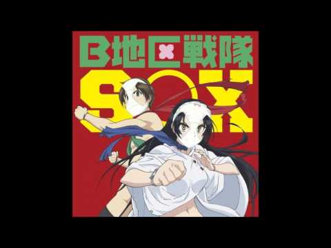 (Aono Rap Mixes) B chiku Sentai SOX - Hana Mushiro (Remix)