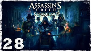 [Xbox One] Assassin's Creed Syndicate. #28: Смерть мисс Перл.