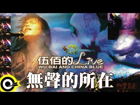 無聲的所在-激情'95枉費青春演唱會現場實況 (官方完整版LIVE)