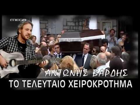 Τελευταίο αντίο στον Αντώνη Βαρδή - MEGA ΓΕΓΟΝΟΤΑ