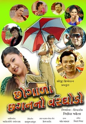 Thread: Chhogala Chhagan No Varghodo - Gujarati Movie