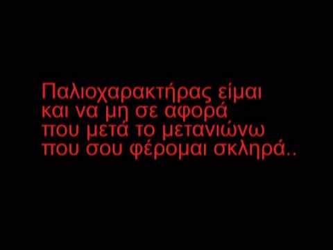 ΠΑΛΙΟΧΑΡΑΚΤΗΡΑΣ ΚΙΝΟΥΜΕΝΑ ΣΧΕΔΙΑ
