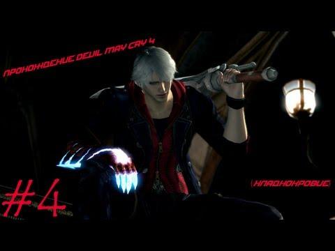 Devil May Cry 4, 4 миссия (Хладнокровие)