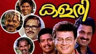Kalari Malayalam Full Length Comedy Movie (1991)