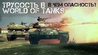 Трусость в World of Tanks - Главная Ошибка!