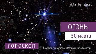 Гороскоп на 30 марта 2020 года