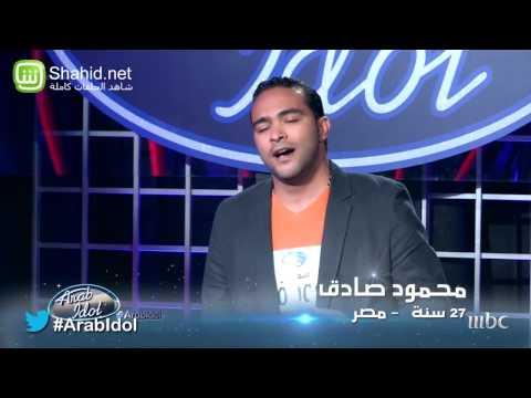 Arab Idol - تجارب الاداء - محمود صادق