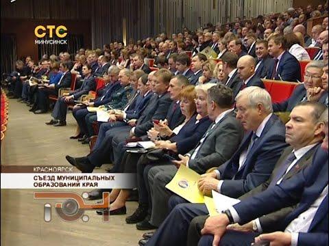 Съезд муниципальных образований края
